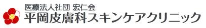 医療法人社団 宏仁会 平岡皮膚科スキンケアクリニック